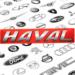 ПОКРАСКА ХАВАЛ (HAVAL)